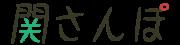 sekisanpo_logo